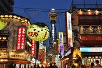 Osaka New World Stock photo [1064310] Night