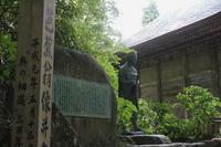 Iwate Chusonji of Basho Matsuo Stock photo [1170170] Iwate