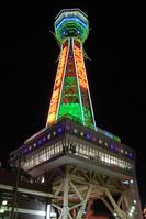 Osaka Tsutenkaku Stock photo [1171522] Osaka