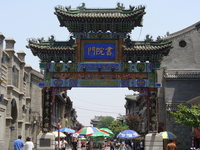 Shaanxi Province, Xian Shoin Gate Stock photo [1275664] China