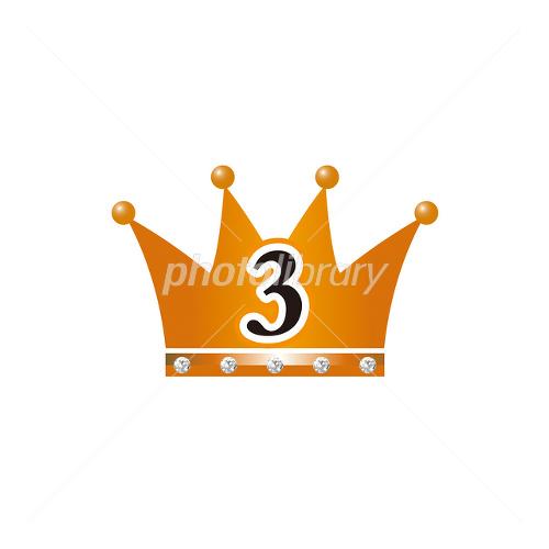 ランキング第三位の王冠のイラスト イラスト素材 フォトライブラリー Photolibrary