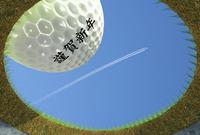 Golf New Year's card [2274352] Happy