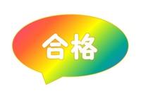 合格の写真素材 : 漢字テスト 書き取り : 漢字
