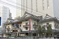 Kabuki-za that became ish new Stock photo [2522229] Kabuki-za