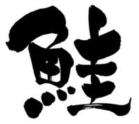 Calligraphy salmon [2528905] Salmon