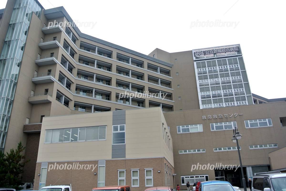 Public Okitama General Hospital Photo