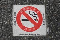 Non smoking Stock photo [2983260] Street