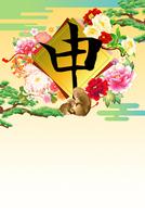 New Year's card [3540108] Monkey