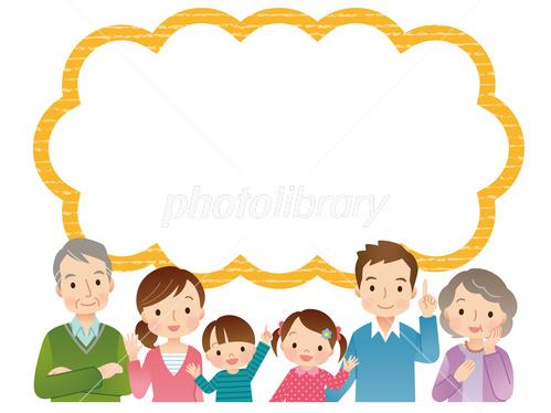 かわいい家族イラスト 吹き出し イラスト素材 3664896 フォト