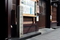 Kyoto Ikedaya uproar this ruins Stock photo [3655223] Ikedaya