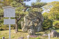 Nagono castle ruins that have been left in the Meijo Park Nagoya Stock photo [3774114] Nagono-jo