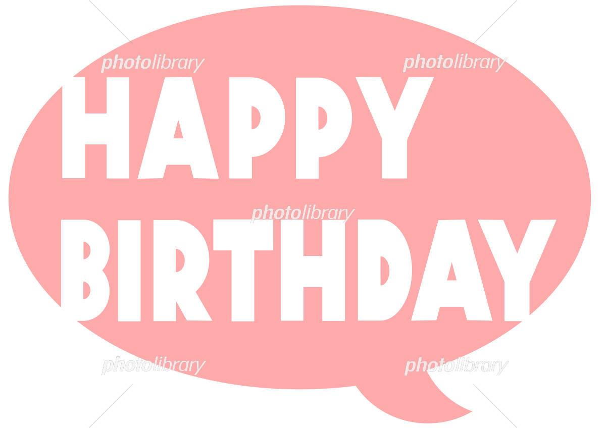 Happy Birthday 手書きフォント イラスト素材 フォトライブラリー Photolibrary