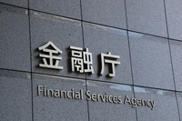 Financial Services Agency Stock photo [4355288] Financial