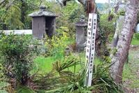 Tomb of Yoshiaki Otomo Stock photo [4359644] Yoshiaki
