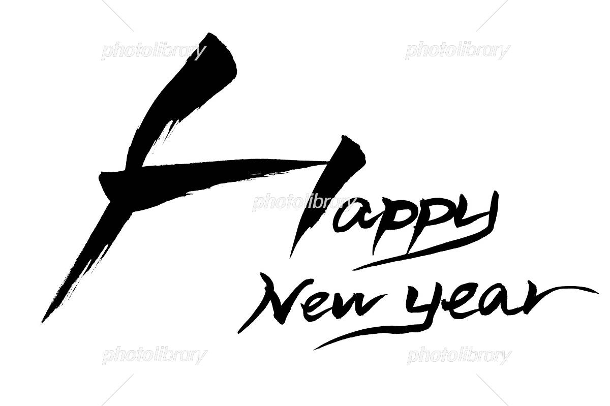 筆文字 HAPPY NEW YEAR