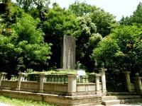 Earth Sanjō Sanetomi brush Ko Okubo mourning Monument Toshimichi Okubo demise Stock photo [4593861] Ko