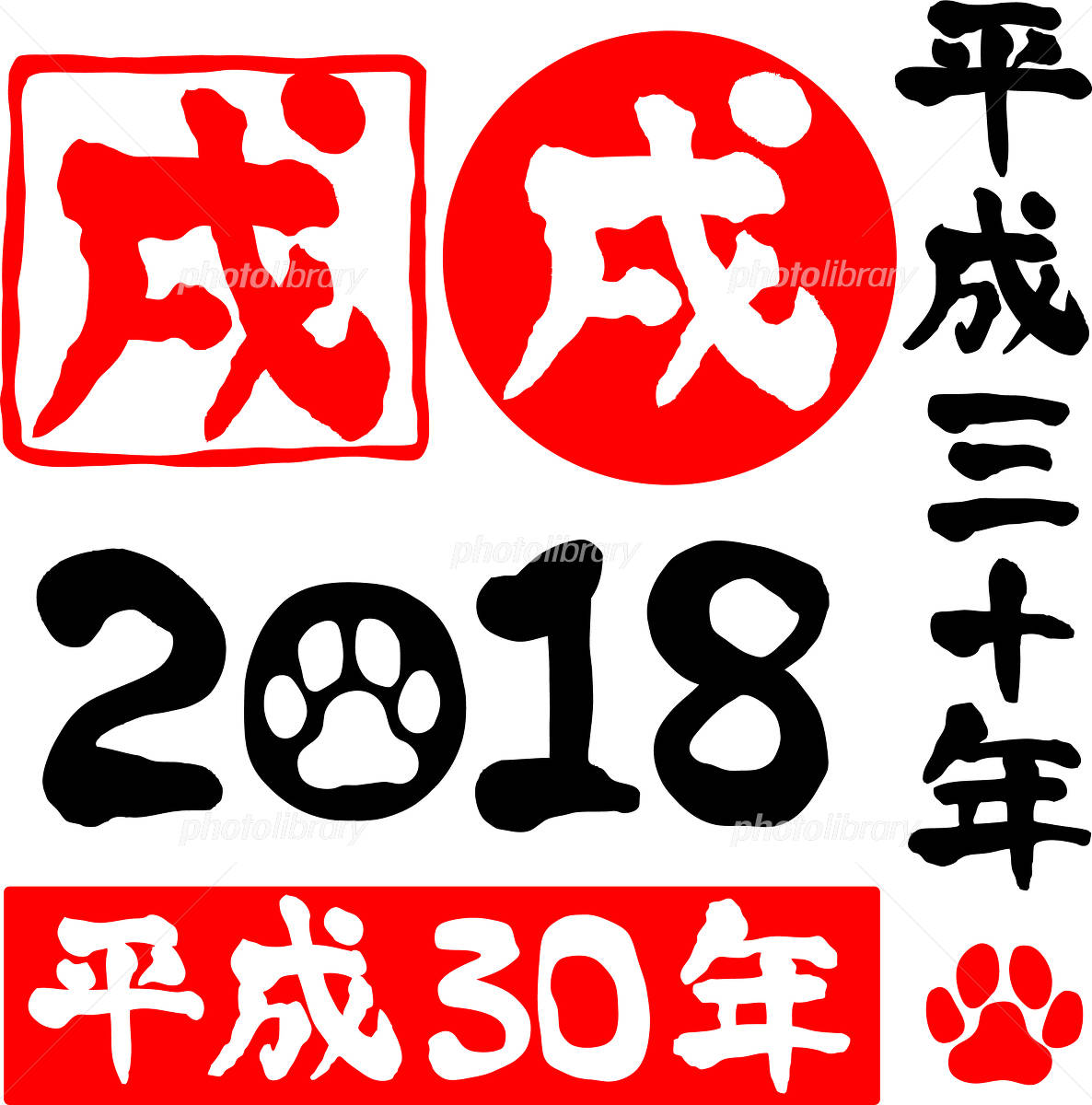 2018. year of the dog 2018 dog meat ball character material stamp style イラスト素材