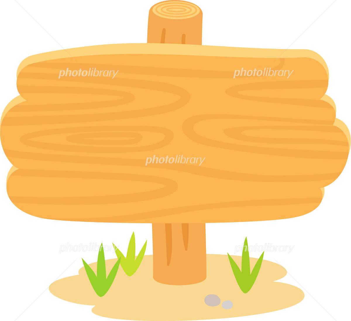木の立て札 イラスト素材 4912945 フォトライブラリー Photolibrary
