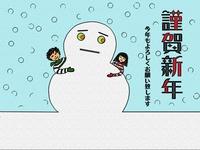 雪だるまとカップルの年賀状