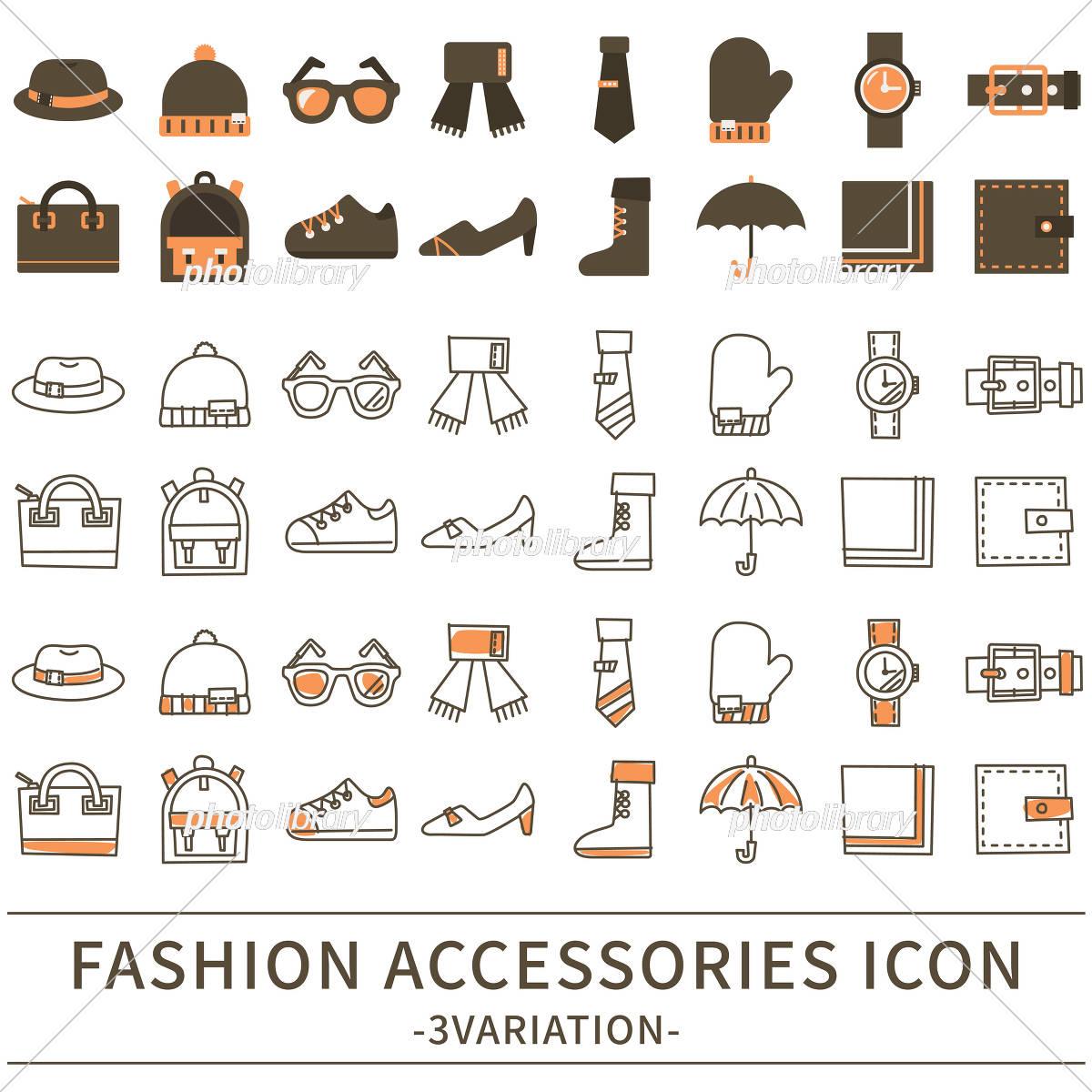 ファッション雑貨 アイコン セット イラスト素材 [ 5197537 ] - フォト