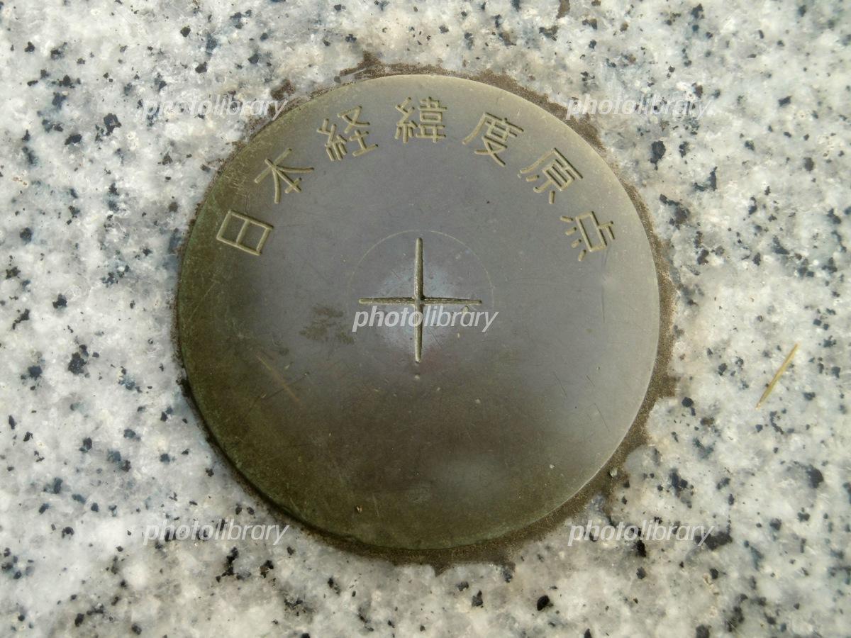 日本経緯度原点 写真素材 [ 5200...