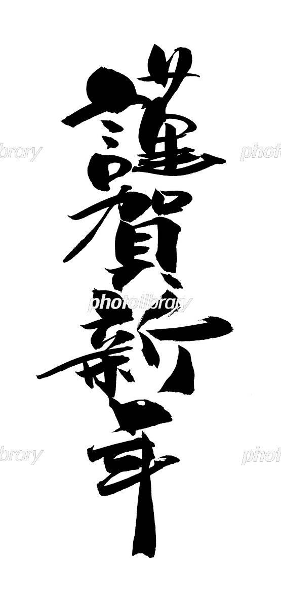 筆文字 謹賀新年 年賀状 イラスト素材 5200373 フォト