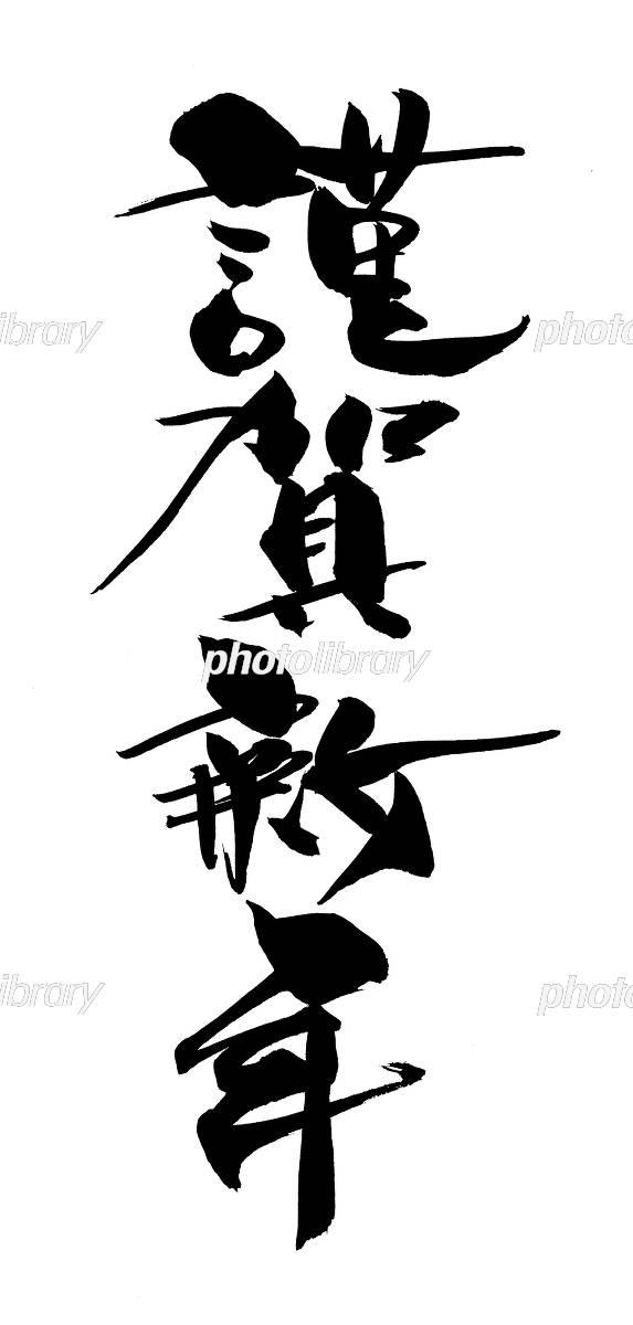 筆文字 年賀状 謹賀新年 イラスト素材 5200369 フォト