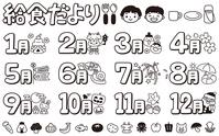 イラスト Character for calendar than for meals(5200201)