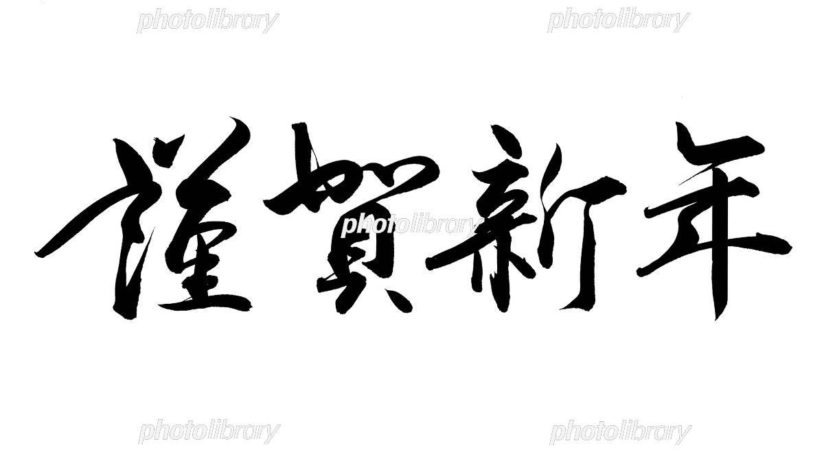 筆文字 謹賀新年 イラスト素材 5298760 フォトライブ