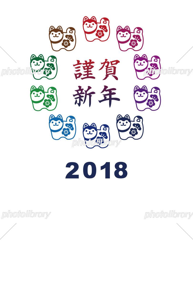 2018年 戌年 張子の狛犬 シンプル年賀状 イラスト素材 [ 5377861