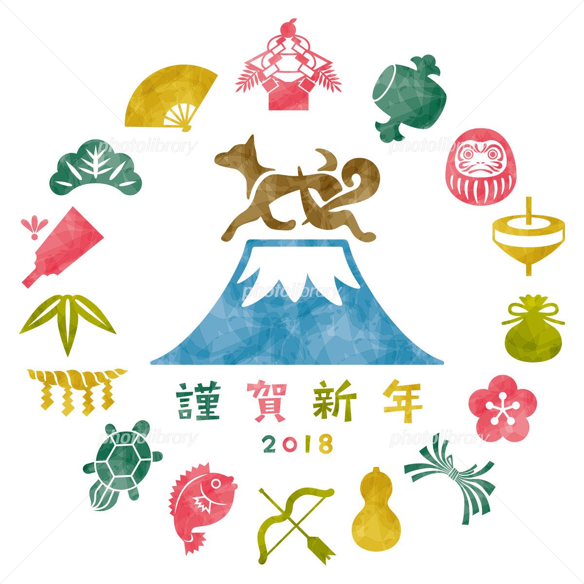 年賀状/戌年/絵文字と富士山 イラスト素材 [ 5382949 ] 無料素材