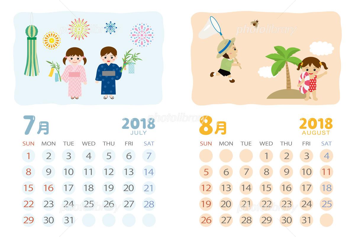 2018年7月・8月 イベントのカレンダー
