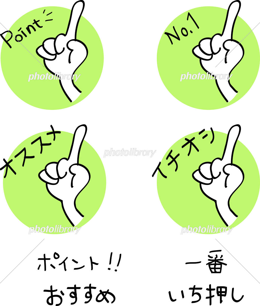 手描き 指差し イラスト素材 [ 5440547 ] - フォトライブラリー photolibrary