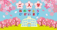 イラスト Admission cherry tree(5439056)