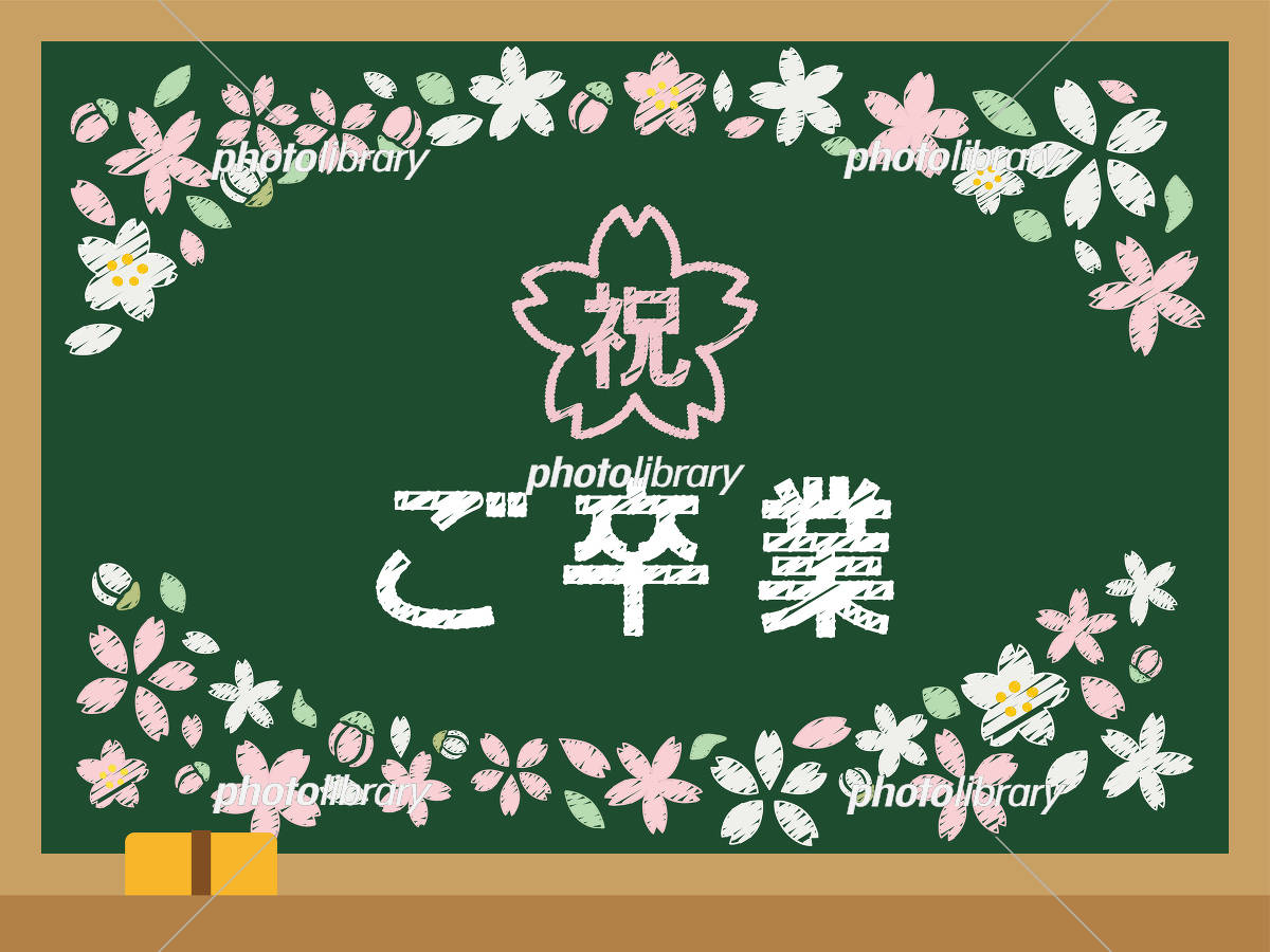 学校の黒板 祝ご卒業 イラスト素材 5474317 フォトライブラリー