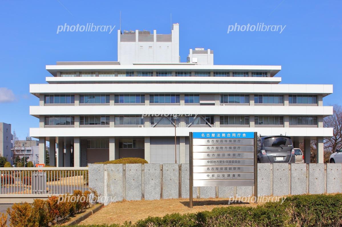 名古屋法務合同庁舎 写真素材 [ 5474583 ] - フォトライブラリー ...