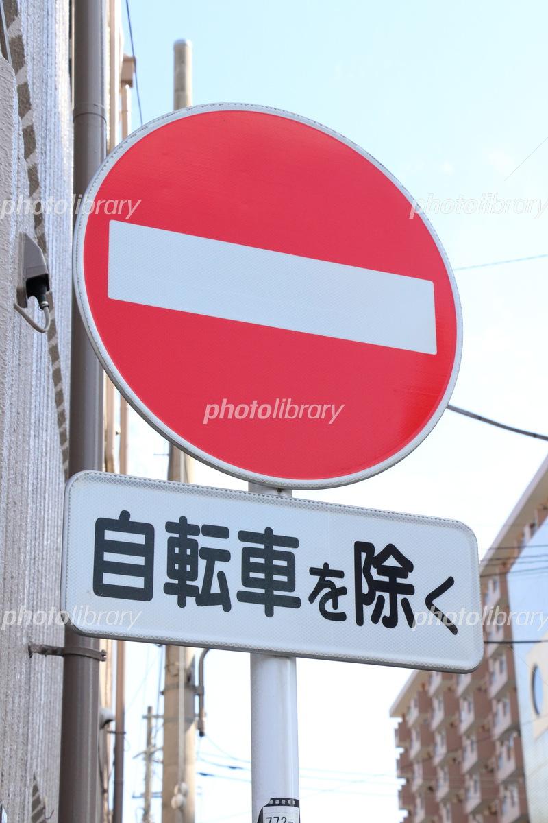 標識 進入 禁止