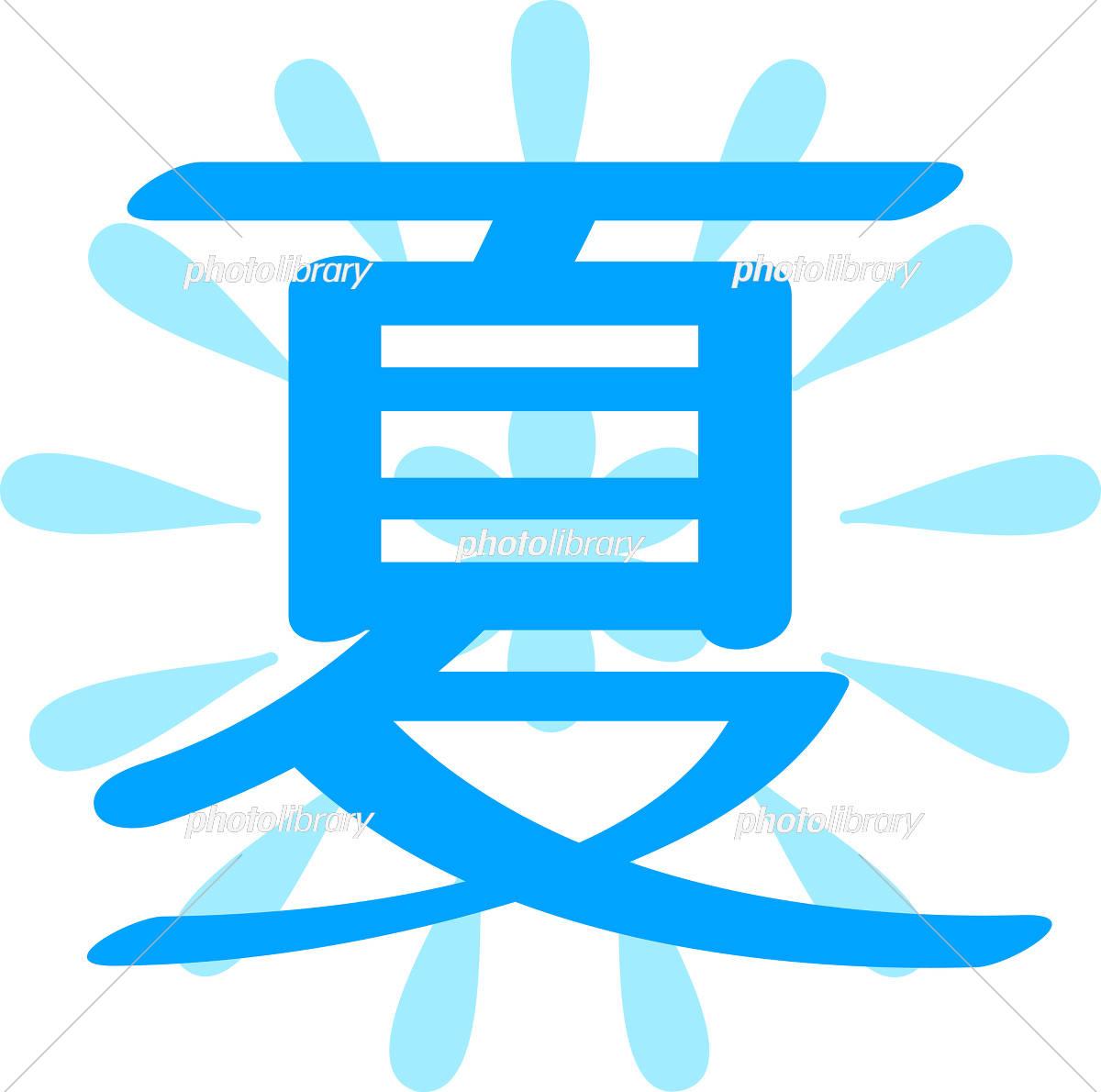 夏の漢字 イラスト素材 [ 5506776 ] - フォトライブラリー photolibrary