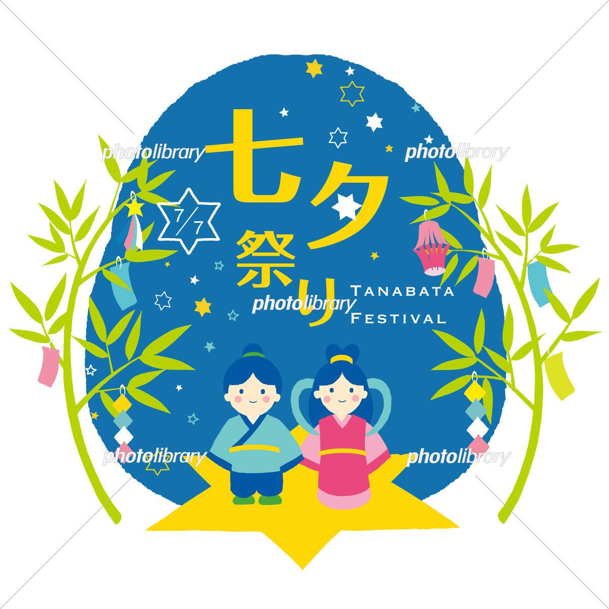 七夕祭り イラスト イラスト素材 5541667 フォトライブラリー