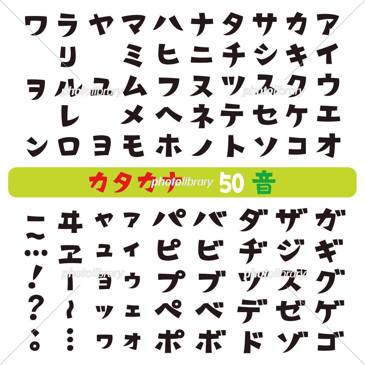 カタカナ フォント 50音表 イラスト素材 [ 5680985 ] - フォトライブ
