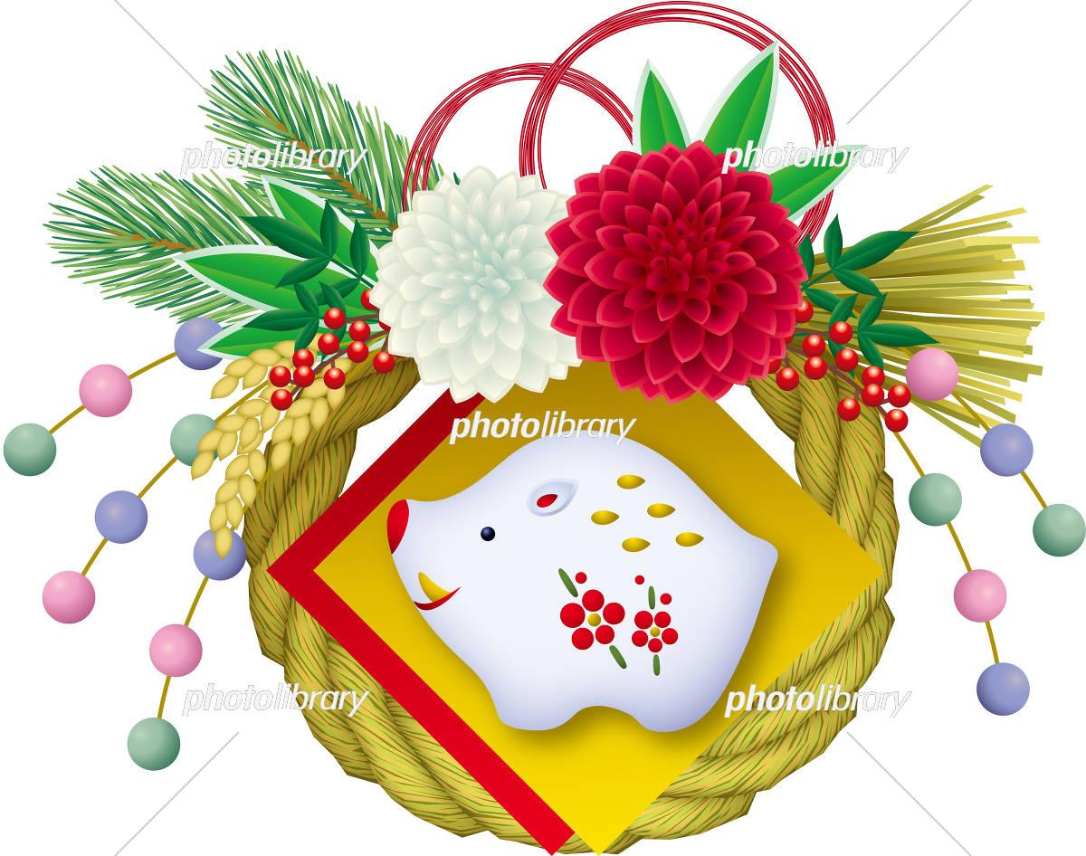 いのしし 正月飾り イラスト素材 5686610 フォトライブラリー