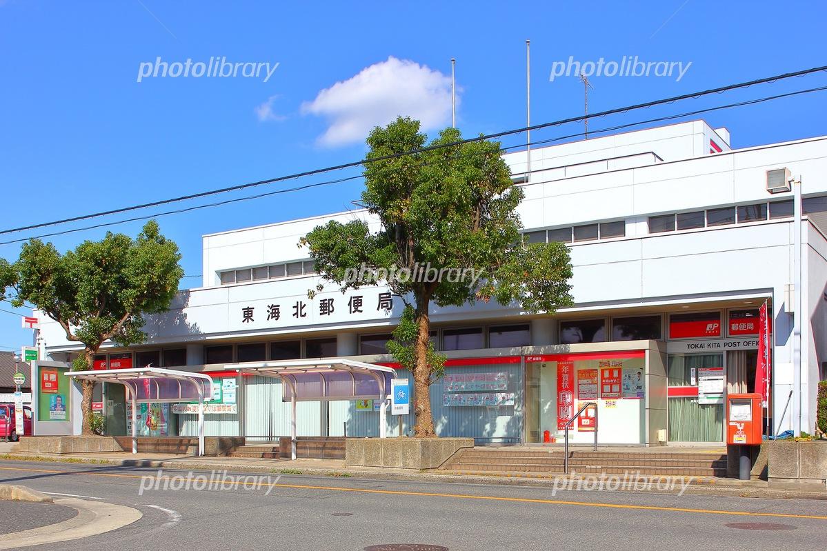 東海北郵便局 ( 愛知県東海市 ) 写真素材 [ 5811765 ] - フォトライブ ...