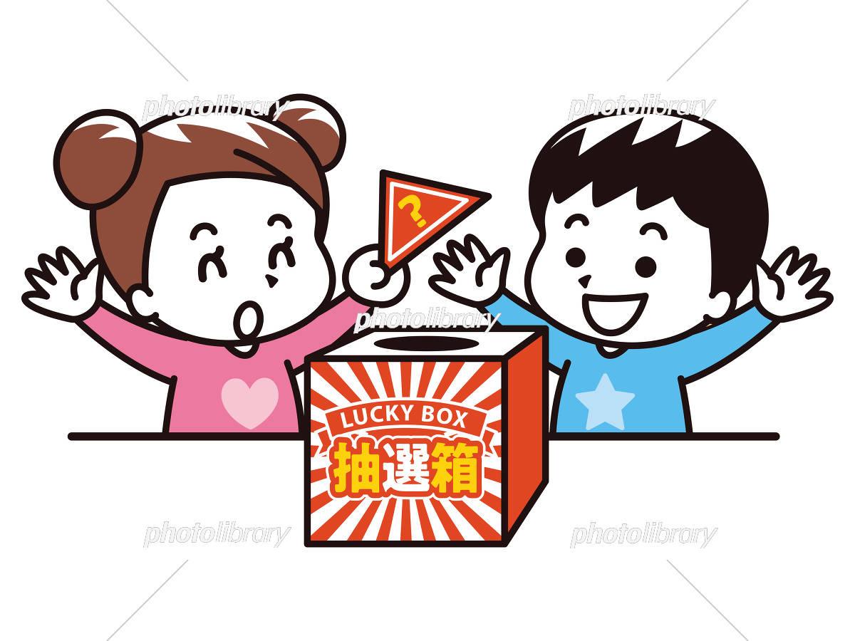 くじ引き抽選会の子供 イラスト素材 5864817 フォトライブラリー