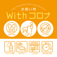 withコロナ 新しい生活様式 お買い物 withコロナ