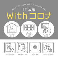 withコロナ 新しい生活様式 IT活用 withコロナ