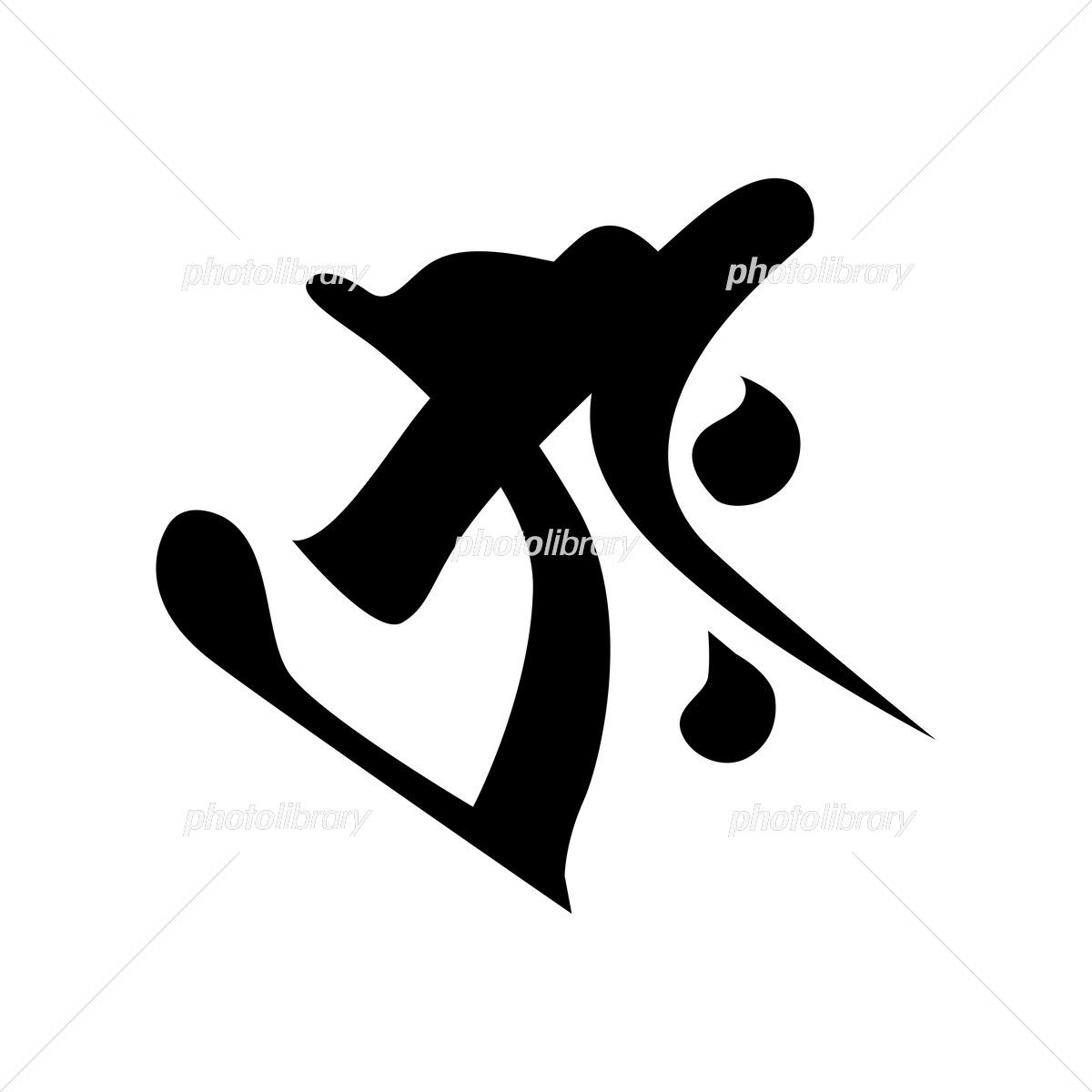 梵字 書き方