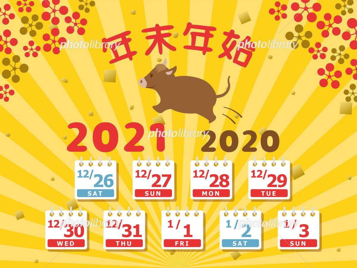 年 休み 2021 正月