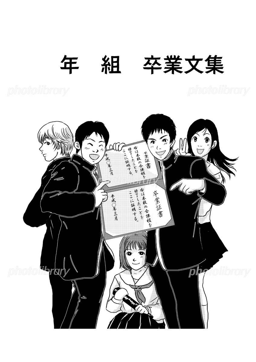 文集 表紙 卒業 令和版・卒業アルバムのタイトルにふさわしい四字熟語はコレだ! │