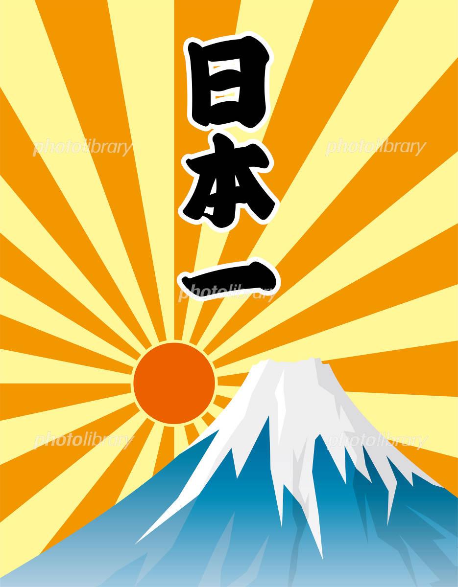 日本一 イラスト素材 [ 1074622 ] - フォトライブラリー photolibrary