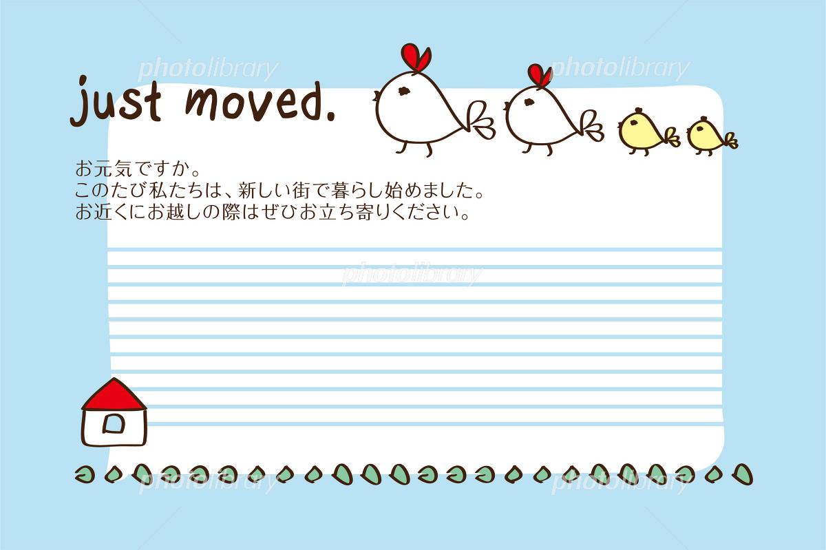 I moved イラスト素材
